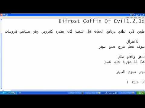 bifrost coffin of evil 1.2.1d