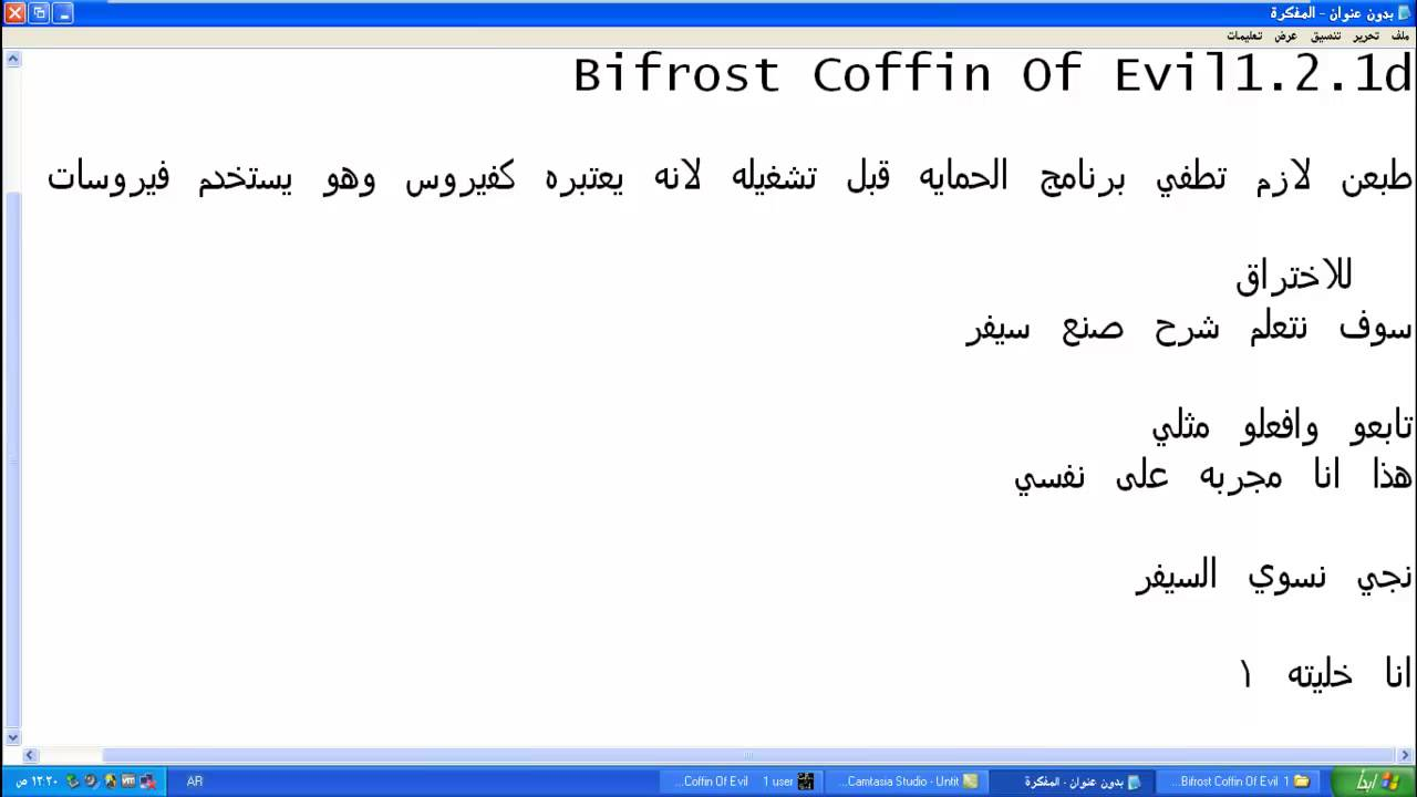 bifrost coffin of evil 1.2.1d.exe