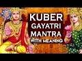 Kuber Mantra With Meaning   Akshaya Tritiya Special   अक्षय तृतीया   लक्ष्मी कुबेर मंत्र