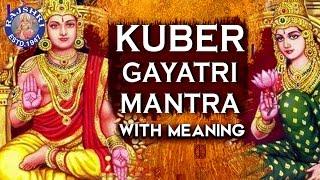Kuber Mantra With Meaning | Akshaya Tritiya Special | अक्षय तृतीया | लक्ष्मी कुबेर मंत्र