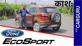 Ford EcoSport Diesel, हाँ या ना ? Full Review By CARGURU,