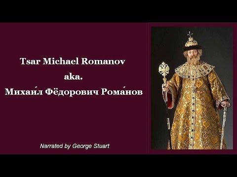 Tsar Michael Romanov (1596 - 1645), Михаи́л Фёдорович Рома́нов