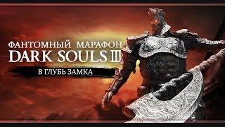 Замок Лотрика | Dark Souls 3 | Марафон #6