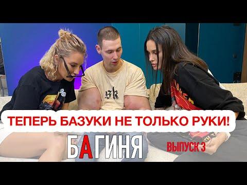 РУКИ-БАЗУКИ И 22СМ               БАГИНЯ 3 ВЫПУСК