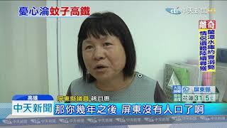 20190910中天新聞 高鐵南延「六塊厝站」! 學者批史上最大謊言