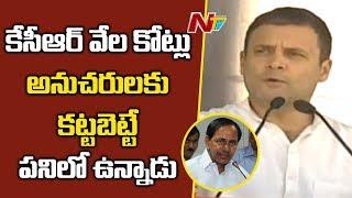 Rahul Gandhi Speech at Praja Garjana sabha in Bhainsa | Slams KCR and PM Modi | NTV