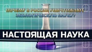 Почему в России уничтожают экологическую науку?