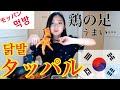 【モッパン】ちょっとグロい…でもすごいおいしい韓国の屋台タッパル!(鶏の足)【ASMR】