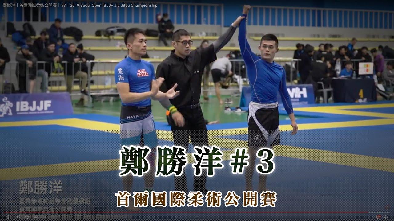 鄭勝洋|首爾國際柔術公開賽|#3|2019 Seoul Open IBJJF Jiu Jitsu Championship