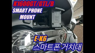 BMW K1600GT/GTL/B smart phone …