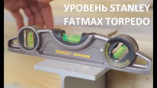 Уровень Stanley FatMax Torpedo (краткий обзор)