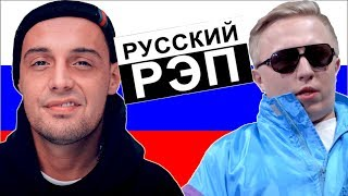 Download Российский РЭП - ОТУПЛЯЮЩИЙ ШЛАК ! Mp3 and Videos