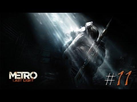 Смотреть прохождение игры Metro: Last Light. Серия 11 - Вот так встреча.