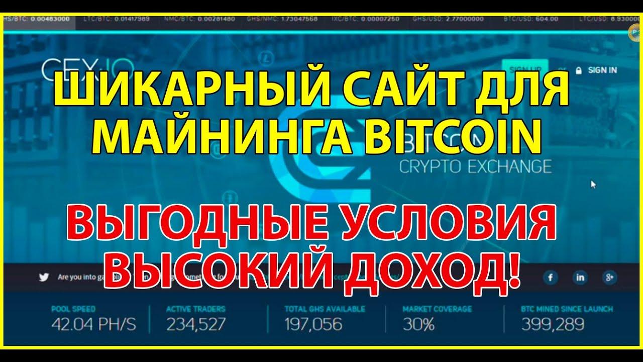 Биткоины круглосуточно биткоин пошаговая регистрация