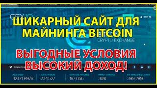 НОВЫЙ СУПЕР МЕГА КРАН Bitcoin 1200 BTC за 8 минут! 2015