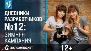Дневники разработчиков №12: Зимняя кампания