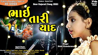 BHAI TARI YAAD   New Gujarati Song 2021   Dishi Chandarana   Latest Gujarati Song KP Gujarati Studio