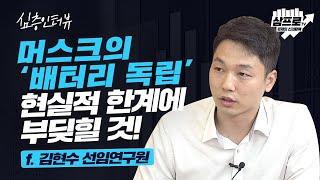 배터리 독립, 한국업체에게 기회는 여전히 많다  f.김현수 선임연구원