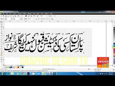 How to make Urdu Newspaper Heading in Corel Draw