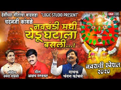 नवरात्री स्पेशल चंदन कांबळे यांच नवीन येडेश्वरीच गाणं   नवचंडी मधी येडू घटाला बसली   Chandan Kamble