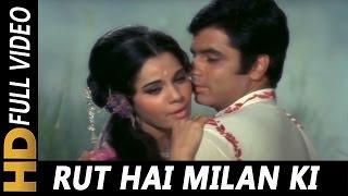 Rut Hai Milan Ki Sathi Mere Aa Re | Mohammed Rafi, Lata Mangeshkar | Mela 1971 Songs | Mumtaz