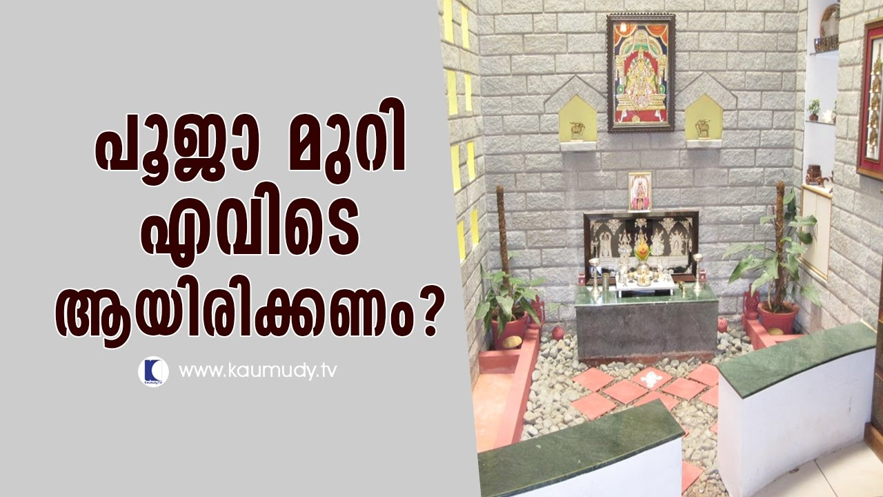 Desktop interior design ideas in malayalam of pc hd watch vu dnjocco elcq us the ideal place for pooja room vasthu devamrutham