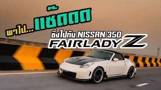พาไป...แซ๊ดดด - NISSAN 350Z รถซิ่งสปอร์ตขวัญใจวัยรุ่น กับขุมพลัง 3500cc V6 !!!!
