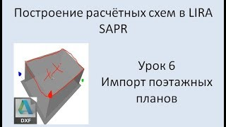 Построение расчётных моделей в Lira Sapr Урок 6
