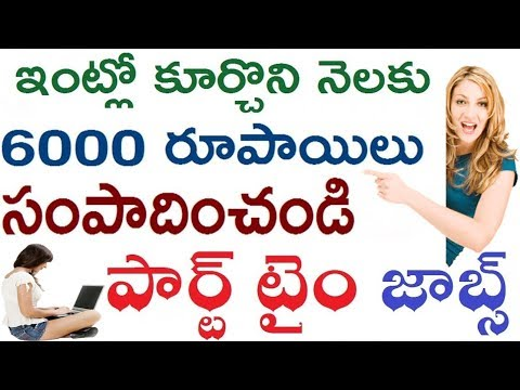 Online Typing Work From Home Jobs 2017 (100% GENUINE)  || Part Time Works ||