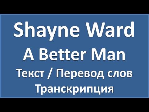 Shayne Ward - A Better Man (текст, перевод и транскрипция слов)