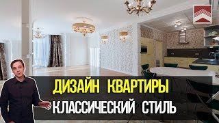 ???????? Классический стиль. Обзор квартиры 93 кв м., выполненной в классическом стиле.