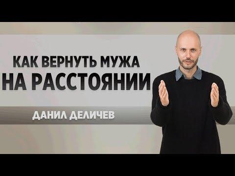 Данил Деличев - Как вернуть мужа в семью