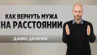 Как вернуть мужа на расстоянии - Данил Деличев