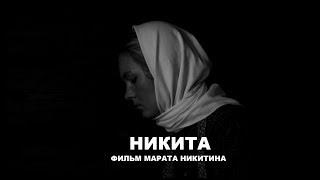 Короткометражный фильм Никита (Режиссер Марат Никитин)