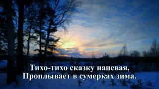 Зимняя сказка  (караоке)