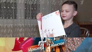Золотой мальчик. Мужское / Женское. Выпуск от 10.06.2019