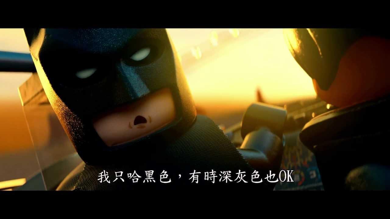 【樂高玩電影】官方中文預告首發 (HD) - YouTube