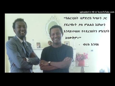 Im sorry -  former EBC-TV Journalist Biruk Endale - SBS Amharic