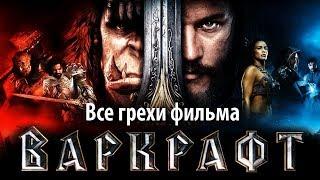 """Все грехи фильма """"Варкрафт"""""""