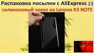 Розпакування #13 - силіконовий чохол / case Lenovo K3 NOTE
