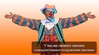 Доставка цветов по Краснодару - театрализованное поздравление цветами: клоун(, 2014-01-18T13:27:43.000Z)