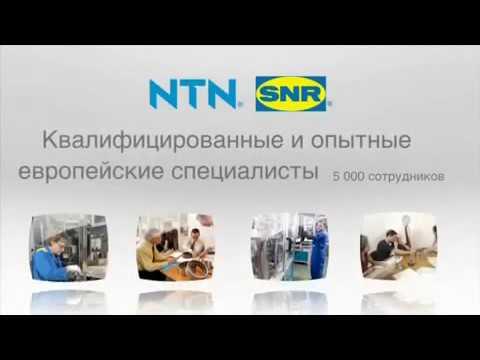 NTN SNR   - мировой производитель автозапчастей