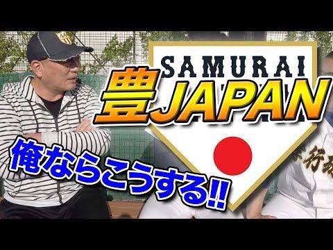 【豊JAPAN】高木豊が選ぶ最強チームを作ってみた!