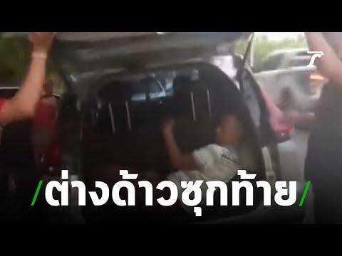 ไล่ล่ารถขนแรงงานต่างด้าว   08-07-62   ข่าวเที่ยงไทยรัฐ