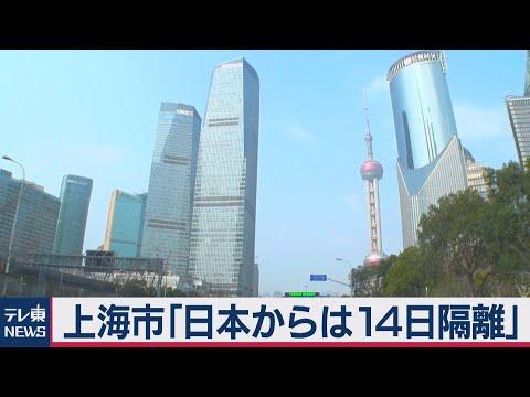 2020/03/03 上海市、日本からの渡航者14日間隔離