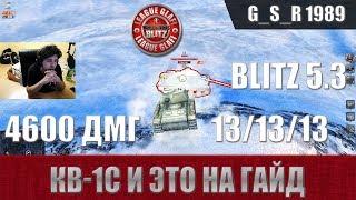 WoT Blitz - Лучший бой на КВ-1С - World of Tanks Blitz (WoTB)
