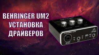 BEHRINGER UM2 | Как установить драйвера на звуковую карту