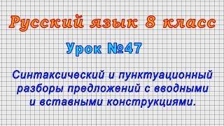 Русский язык 8 класс (Урок№47 - Разбор предложений с вводными и вставными конструкциями.)