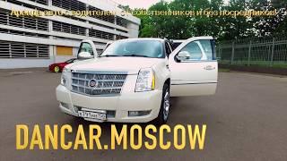 Cadillac Escalade 3 с водителем в DANCAR.MOSCOW