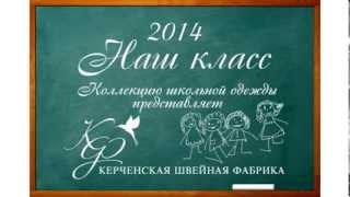KF™ Школьная форма-2014(школьная форма, керченская швейная фабрика, одежда для школы, школьные блузки, школьные брюки, школьные..., 2013-12-20T13:12:10.000Z)